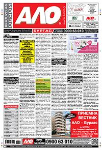 Вестници за обяви АЛО