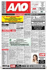Вестник ало бургас запознанства