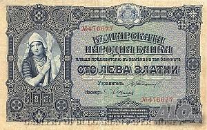 български банкноти - обяви