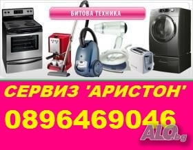 1cd6b08255d Специализиран сервиз на Hotpoint-Ariston (Аристон)-Пловдив | Ремонт ...
