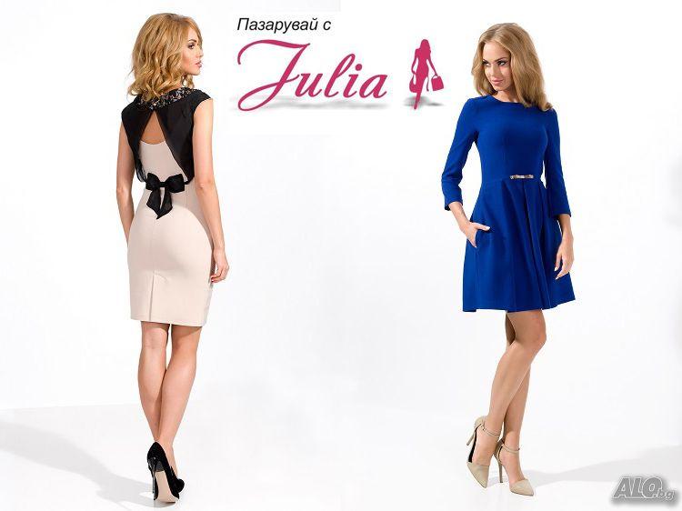 79f10fb8e34 JULIA онлайн магазин за дамски дрехи Друго Дамско | Облекло | гр ...