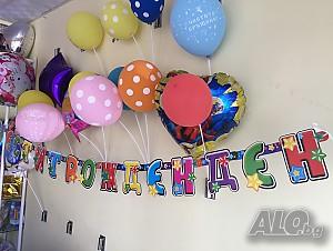 a655436437b -50% намаление, Банер, Надпис Честит Рожден Ден, Балони с Хелий, Декорации,  Украси